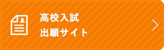 高校入試出願サイト
